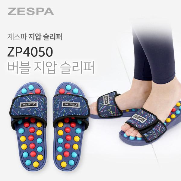 [제스파] 버블지압 슬리퍼 ZP4050 (S/M) 이미지