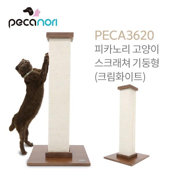 [피카노리]  고양이 스크래쳐 기둥형 -PECA3620-
