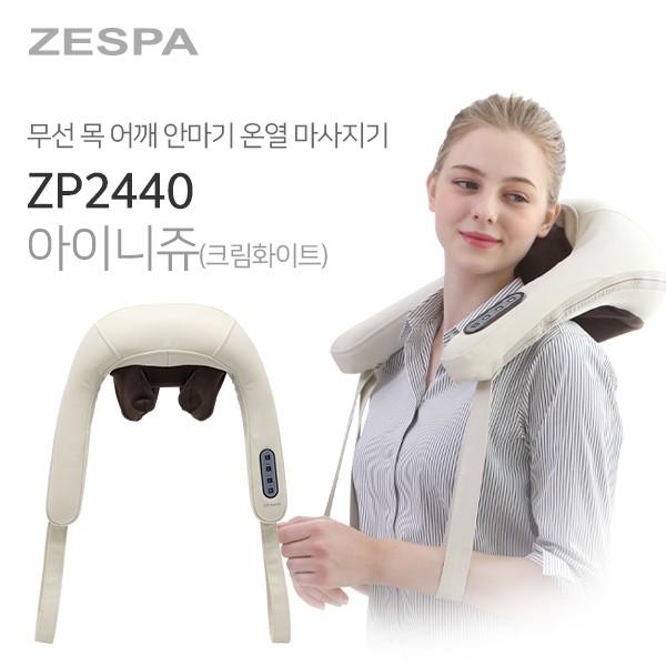 [제스파] MP-ZP2440 아이니쥬 목어깨안마기(크림화이트) 이미지