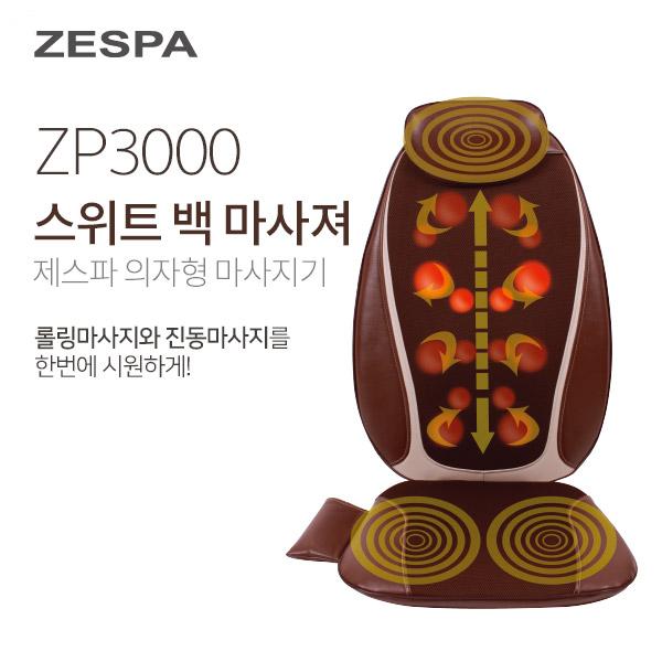 [제스파] 스위트 백 마사져 ZP3000 이미지